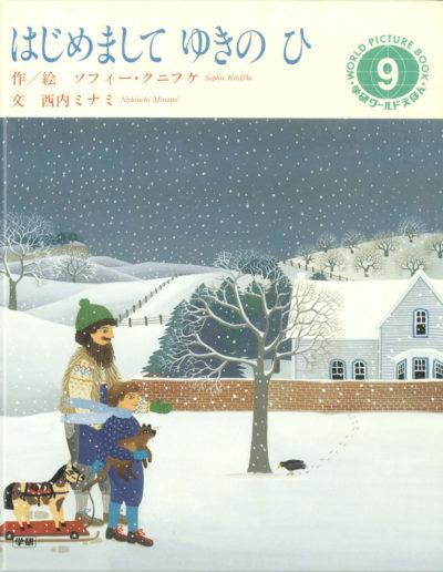 01_Premier_jour_de_neige_COUVERTURE